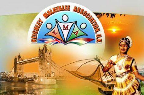 കീത്തിലി മലയാളി അസ്സോസിയേഷന്  പുത്തന് പ്രതീക്ഷകളുമായി 2016 ലേയ്ക്ക്.
