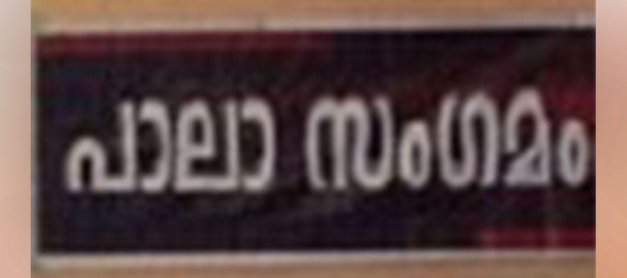 അഞ്ചാമത് പാലാ സംഗമം എന്ഫീല്ഡില്