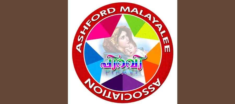 ആഷ്ഫോര്ഡുകാര് 13-ാമത് ക്രിസ്തുമസ് പുതുവത്സര ആഘോഷമായ 'പിറവി' നെഞ്ചിലേറ്റി