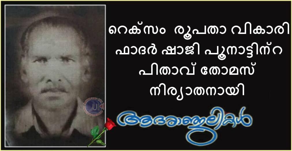 റെക്സം രൂപതാ വികാരി ഫാദര് ഷാജി പൂനാട്ടിന്റ പിതാവ് തോമസ് പൂനാട്ട് (84)നിര്യാതനായി