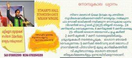 വിഗണില് ഫാ.സോജി ഓലിക്കല് നയിക്കുന്ന നോമ്പുകാല ധ്യാനം 24 മുതല്; അനുഗ്രഹ സാന്നിധ്യമായി മാര്. സ്രാമ്പിക്കലും