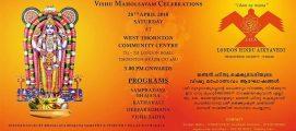 ഗുരുവായൂരപ്പന്റെ തിരുസന്നിധിയില് വിഷു ആഘോഷങ്ങളുമായി ലണ്ടന് ഹിന്ദു ഐക്യവേദിയുടെ വിഷുമഹോത്സവം 2018 ക്രോയിഡോണില് ഈ മാസം 28 ന് നടക്കും