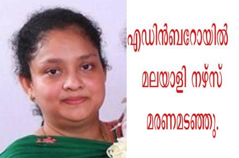 എഡിൻബറോയിൽ മലയാളി നഴ്സ് മരണമടഞ്ഞു. മരിച്ചത് പത്തനംതിട്ട സ്വദേശിയായ ഷീജാ ബാബു.