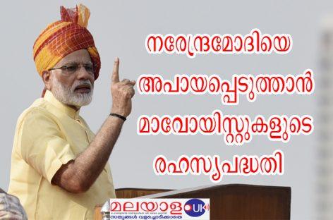 പ്രധാനമന്ത്രി നരേന്ദ്ര മോദിയെ അപായപ്പെടുത്താൻ മാവോയിസ്റ്റുകളുടെ രഹസ്യപദ്ധതി. സുരക്ഷാ സംവിധാനം അതീവ ശക്തമാക്കി.