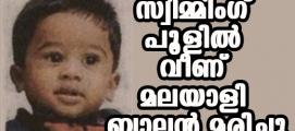 ആസ്ട്രേലിയയില് സ്വിമ്മിംഗ് പൂളില് വീണ് മലയാളി ബാലന് മരിച്ചു