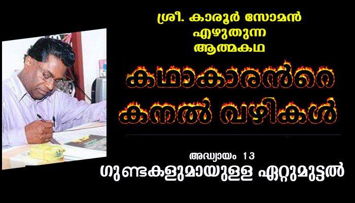 കഥാകാരന്റെ കനല്വഴികള്: കാരൂര് സോമന് എഴുതുന്ന ആത്മകഥ, അദ്ധ്യായം 13 ഗുണ്ടകളുമായുള്ള ഏറ്റുമുട്ടല്