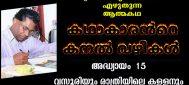 കഥാകാരന്റെ കനല്വഴികള്: കാരൂര് സോമന് എഴുതുന്ന ആത്മകഥ, അദ്ധ്യായം 15 വസൂരിയും രാത്രിയിലെ കള്ളനും