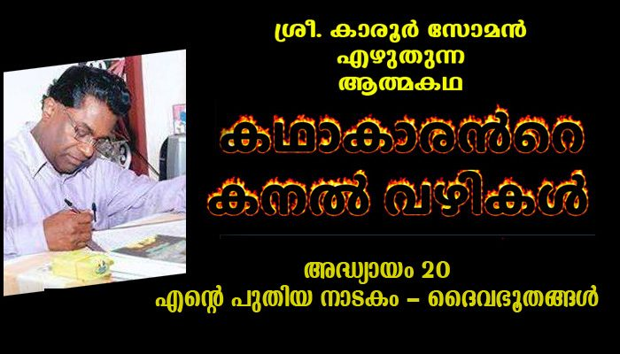 കഥാകാരന്റെ കനല്വഴികള് : കാരൂര് സോമന് എഴുതുന്ന ആത്മകഥ, അദ്ധ്യായം 20 ദൈവഭൂതങ്ങള്