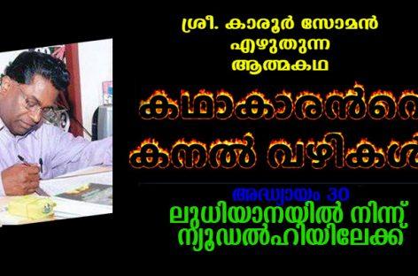 കഥാകാരന്റെ കനല്വഴികള്: കാരൂര് സോമന് എഴുതുന്ന ആത്മകഥ, അദ്ധ്യായം 30 ലുധിയാനയില് നിന്ന് ന്യൂഡല്ഹിയിലേക്ക്