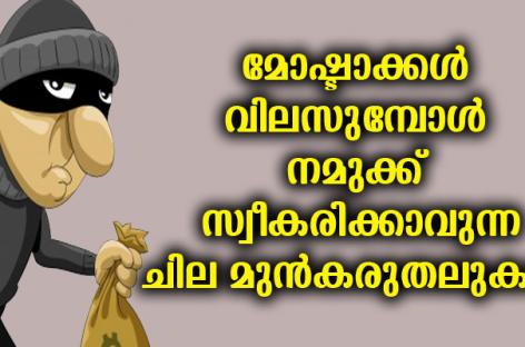 മോഷ്ടാക്കള് വിലസുമ്പോള് നമുക്ക് സ്വീകരിക്കാവുന്ന ചില മുന്കരുതലുകള്