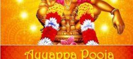 കേംബ്രിഡ്ജ് ഹിന്ദു സമാജത്തിന്റെ അയ്യപ്പപൂജ ഈ മാസം 18ന് അര്ബറി കമ്യൂണിറ്റി സെന്ററില്