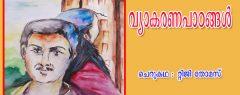 വ്യാകരണപാഠങ്ങള് – ചെറുകഥ