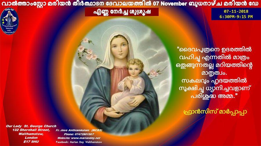 വാല്ത്താംസ്റ്റോ മരിയന് തീര്ത്ഥാടന ദേവാലയത്തില് നവംബര് 7ന് മരിയന് ഡേ എണ്ണ നേര്്ച്ച ശുശ്രൂഷ