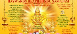 ഹേവാര്ഡ്സ് ഹീത്ത് ഹിന്ദുസമാജത്തിന്റെ അയ്യപ്പപൂജ ഡിസംബര് 22 ന് വിപുലമായ ചടങ്ങുകളോടെ നടക്കും