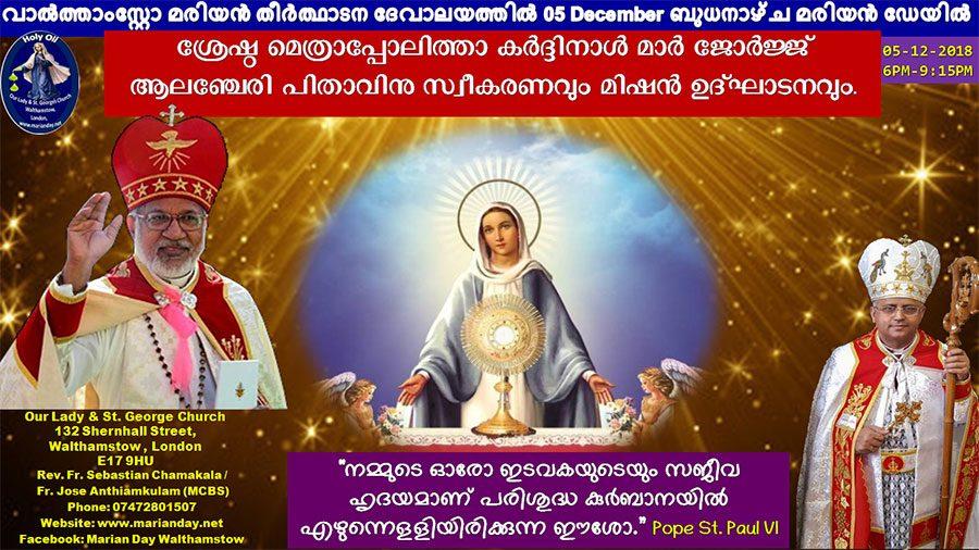 കര്ദ്ദിനാള് മാര് ജോര്ജ് ആലഞ്ചേരിയുടെ ഔദ്യോഗിക അജപാലന സന്ദര്ശനം ലണ്ടനില് നാളെ മുതല് ആരംഭിക്കും