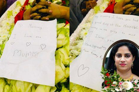 'വി ലവ് യു മമ്മീ….വി മിസ് യു.. സ്വർഗ്ഗത്തിൽ മമ്മിസന്തോഷവതിയായി ഇരിക്കൂ…' അയർലണ്ടിൽ മരിച്ച ടിനിയുടെ കുഞ്ഞുങ്ങളുടെഹൃദയഭേദകമായ യാത്രാമൊഴി