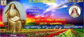 സെ. മോനിക്കാ മിഷന്റെ പ്രവര്ത്തങ്ങളുടെ ജനുവരി മാസം 13ന് ആരംഭിക്കും