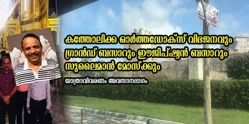 കത്തോലിക്ക-ഓര്ത്തഡോക്സ് വിഭജനവും ഗ്രാന്ഡ് ബസാറും ഈജിപ്ഷ്യന് ബസാറും സുലൈമാന് മോസ്ക്കും; യാത്രാവിവരണം അവസാനഭാഗം