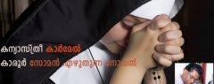 കന്യാസ്ത്രീ കാർമേൽ : കാരൂർ സോമൻ എഴുതുന്ന നോവൽ -17