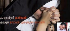 കന്യാസ്ത്രീ കാർമേൽ : കാരൂർ സോമൻ എഴുതുന്ന നോവൽ -21