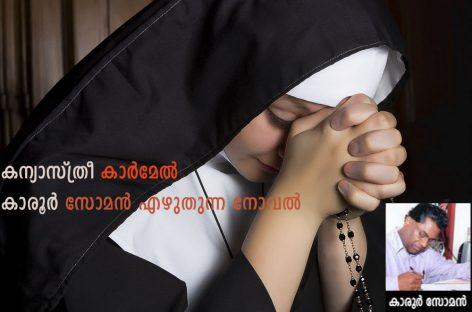 കന്യാസ്ത്രീ കാർമേൽ : കാരൂർ സോമൻ എഴുതുന്ന നോവൽ -2