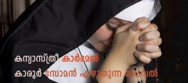 കന്യാസ്ത്രീ കാർമേൽ  : കാരൂർ സോമൻ എഴുതുന്ന നോവൽ -1