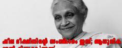 അന്തരിച്ച ഡല്ഹി മുന് മുഖ്യമന്ത്രി ഷീല ദീക്ഷിതിന്റെ സംസ്കാരം ഇന്ന്; ആധുനിക ഡൽഹിയുടെ 'അമ്മ'