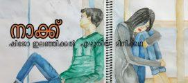 നാക്ക്:: ഷിജോ തോമസ് ഇലഞ്ഞിക്കൽ  എഴുതിയ  മിനിക്കഥ
