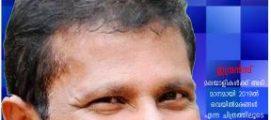 സാമൂഹ്യ ഇടപെടലുകൾക്ക് ആഹ്വാനം ചെയ്തുകൊണ്ട് ജ്വാല സെപ്റ്റംബർ ലക്കം പുറത്തിറങ്ങി………. തിരുവോണ പതിപ്പിന് തിലകക്കുറിയായി ഇന്ദ്രൻസിന്റെ പാൽപുഞ്ചിരിയും