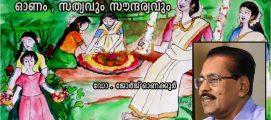 ഓണം ; സത്യവും സൗന്ദര്യവും  : ഡോ . ജോർജ് ഓണക്കൂർ
