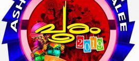 """ആഷ്ഫോർഡിൽ """" പൂരം -2019″ കൊടിയേറുന്നത് സെപ്റ്റംബർ 21 ശനിയാഴ്ച:-"""