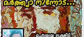 മർത്ത്യാ നിന്നോട് – – – – : ഐശ്വര്യ ലക്ഷ്മി. എസ്സ് എഴുതിയ  കവിത