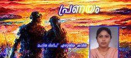 പ്രണയം : മഹിത ദിലീപ്   എഴുതിയ  കവിത