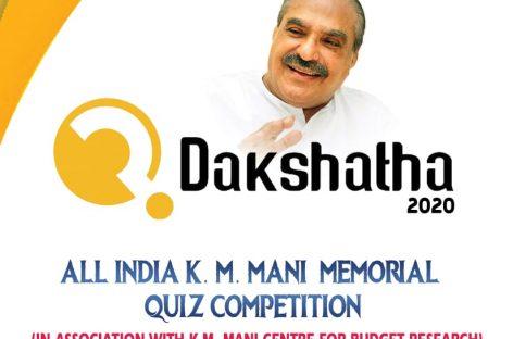 ദക്ഷതാ 2020 : കെ.എം മാണി മെമ്മോറിയല് ക്വിസ് കോമ്പറ്റീഷന്