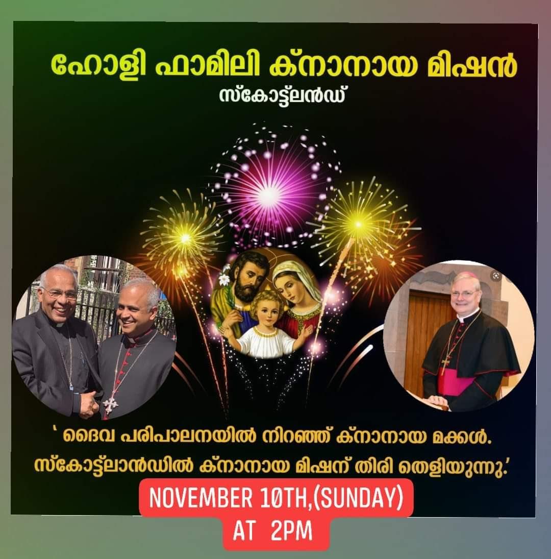 ക്രൈസ്റ്റ് ദി കിംഗ്' ക്നാനായ മിഷൻ ബെർമിംഗ്ഹാമിൽ ഉദ്ഘാടനം ചെയ്യപ്പെട്ടു; ഇന്ന് എഡിൻബൊറോയിൽ 'ഹോളി ഫാമിലി' ക്നാനായ മിഷൻ പിറവിയെടുക്കും