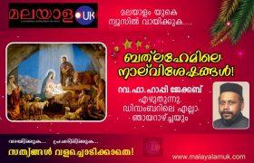 ബത്ലഹേമിലെ 4 വിശേഷങ്ങൾ!  ഫാ.  ഹാപ്പി ജേക്കബ് എഴുതുന്നു ഭാഗം – 2
