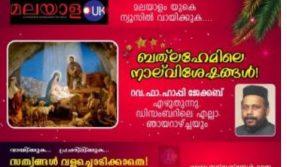 ബത്ലഹേമിലെ 4 വിശേഷങ്ങൾ!  ഫാ.  ഹാപ്പി ജേക്കബ് എഴുതുന്നു ഭാഗം – 3
