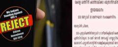 പൗരത്വ ബില്ലിനെ കുറിച്ച് ലത്തീൻ പള്ളികളിൽ ഇടയലേഖനം. ഇത് മുസ്ലിംങ്ങളുടെ മാത്രം പ്രശ്നമല്ല.