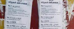 'കുട്ടനാട് സീറ്റുകള് ഉടൻ വിൽപ്പനയ്ക്ക്' കുട്ടനാട് സീറ്റിനെ ചൊല്ലി എൻസിപിയിൽ തിരക്കിട്ട ചർച്ച; നഗരത്തിൽ പോസ്റ്ററുകൾ