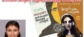 പുസ്തകപരിചയം – അൽ അറേബ്യൻ നോവൽ ഫാക്ടറി, മുല്ലപ്പൂനിറമുള്ള പകലുകൾ
