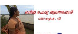 ഓർമ്മചെപ്പു തുറന്നപ്പോൾ: ഡോ.ഐഷ . വി.  എഴുതുന്ന   ഓർമ്മക്കുറിപ്പുകൾ-   അധ്യായം 4