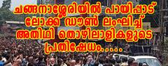 ചങ്ങനാശ്ശേരിയില് പായിപ്പാട് ലോക്ക് ഡൗണ് ലംഘിച്ച് അതിഥി തൊഴിലാളികളുടെ പ്രതിഷേധം