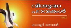 വിശുദ്ധ പറവകള് : കാരൂർ സോമൻ എഴുതിയ കഥ