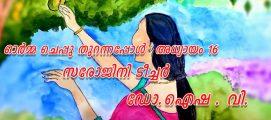 സരോജിനി ടീച്ചർ : ഓർമ്മചെപ്പു തുറന്നപ്പോൾ . ഡോ.ഐഷ . വി. എഴുതുന്ന ഓർമ്മക്കുറിപ്പുകൾ – അധ്യായം 16.