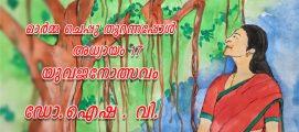 യുവജനോത്സവം : ഓർമ്മചെപ്പു തുറന്നപ്പോൾ . ഡോ.ഐഷ . വി. എഴുതുന്ന ഓർമ്മക്കുറിപ്പുകൾ – അധ്യായം 17.