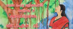 ആത്മവിദ്യാലയം : ഓർമ്മചെപ്പു തുറന്നപ്പോൾ . ഡോ.ഐഷ . വി. എഴുതുന്ന ഓർമ്മക്കുറിപ്പുകൾ – അധ്യായം 18
