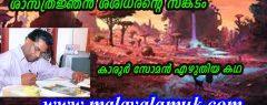 ശാസ്ത്രജ്ഞൻ ശശിധരന്റെ സങ്കടം:  കാരൂർ സോമൻ എഴുതിയ കഥ