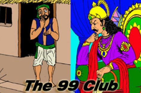 """""""99 ക്ലബ്ബില് നിങ്ങളും അംഗമാണോ?"""" ഞായറാഴ്ചയുടെ സങ്കീര്ത്തനം"""