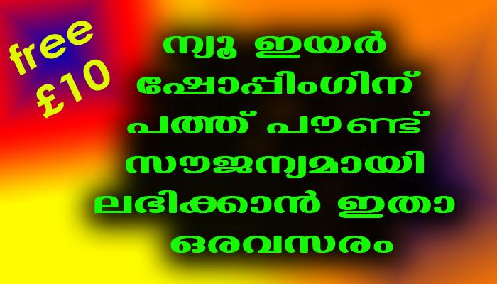 ന്യൂ ഇയര് ഷോപ്പിംഗിന് പത്ത് പൗണ്ട് സൗജന്യമായി ലഭിക്കാന് ഇതാ ഒരവസരം