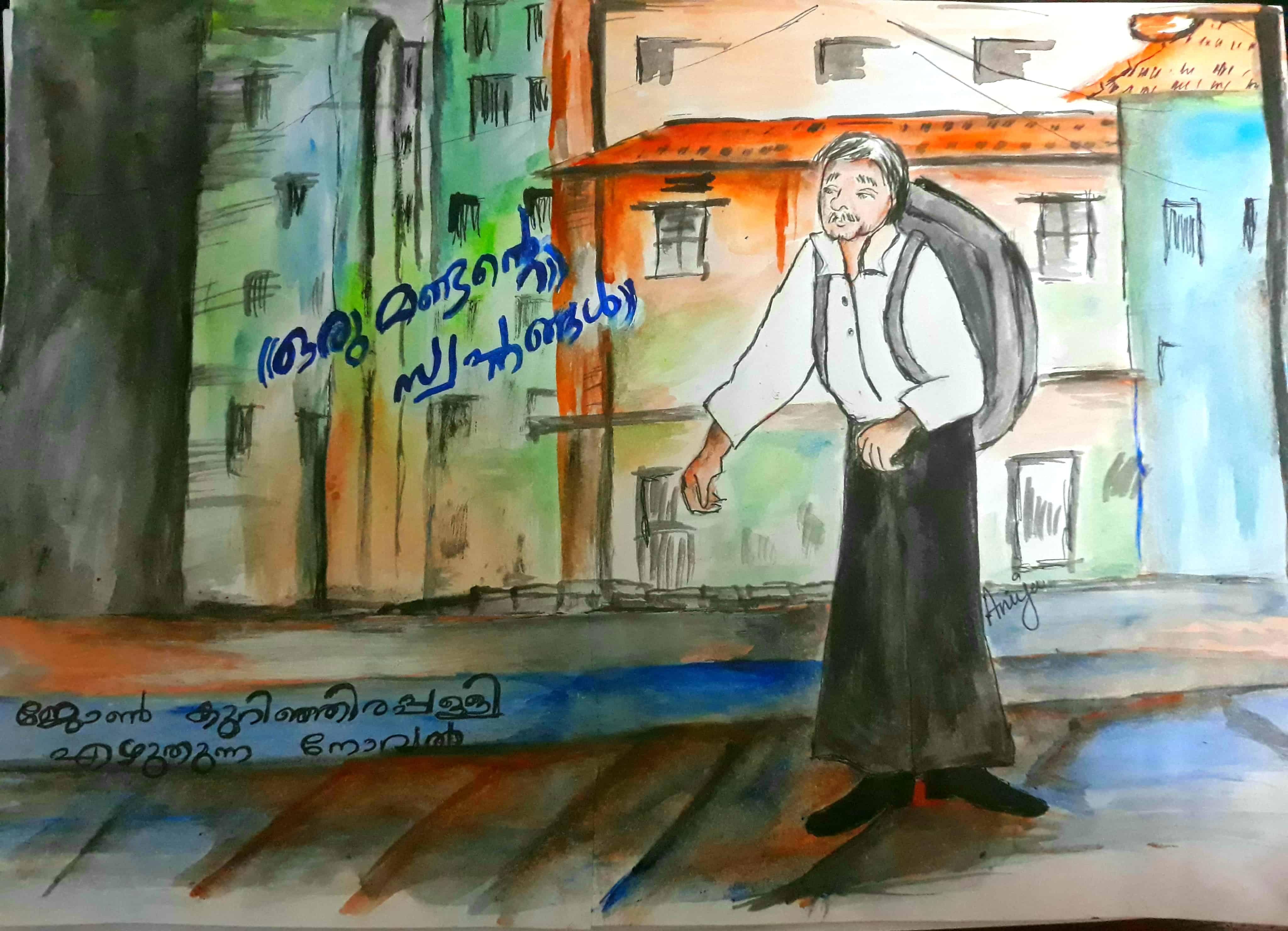 """""""ഒരു മണ്ടൻ്റെ സ്വപ്നങ്ങൾ""""  ജോൺ കുറിഞ്ഞിരപ്പള്ളി എഴുതിയ നോവൽ അദ്ധ്യായം -2"""